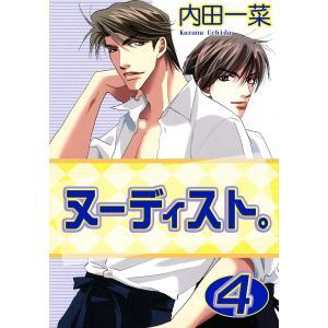 ヌーディスト。 (4) 電子書籍版 / 内田一菜|ebookjapan