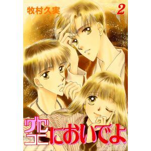 空においでよ (2) 電子書籍版 / 牧村久実|ebookjapan