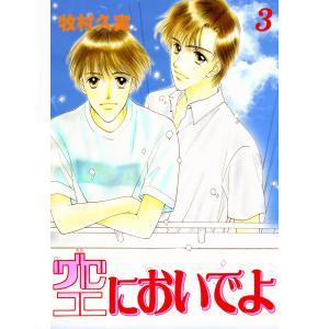 空においでよ (3) 電子書籍版 / 牧村久実|ebookjapan