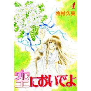 空においでよ (4) 電子書籍版 / 牧村久実|ebookjapan