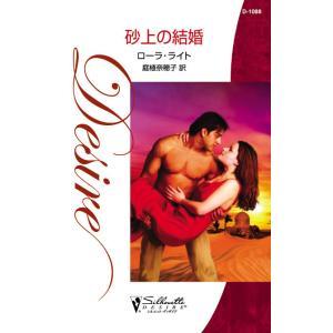 砂上の結婚 電子書籍版 / ローラ・ライト 翻訳:庭植奈穂子 ebookjapan