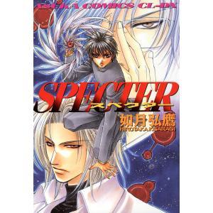 SPECTER 電子書籍版 / 如月弘鷹|ebookjapan