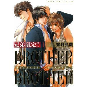 【初回50%OFFクーポン】兄弟限定!BROTHER×BROTHER (1) 電子書籍版 / 如月弘鷹|ebookjapan
