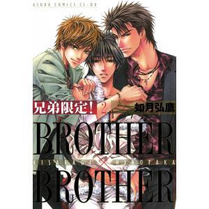 兄弟限定!BROTHER×BROTHER (2) 電子書籍版 / 如月弘鷹 ebookjapan