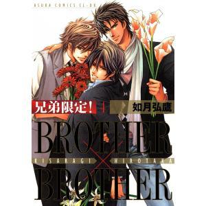 【初回50%OFFクーポン】兄弟限定!BROTHER×BROTHER (4) 電子書籍版 / 如月弘鷹|ebookjapan