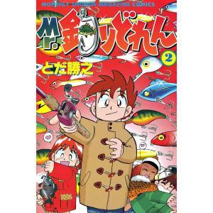 Mr.釣りどれん (2) 電子書籍版 / とだ勝之 監修:松田瀧魚|ebookjapan