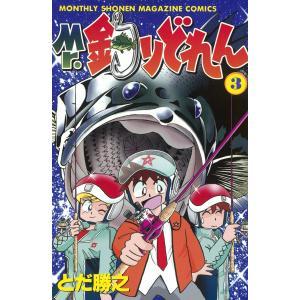 Mr.釣りどれん (3) 電子書籍版 / とだ勝之 監修:松田瀧魚|ebookjapan