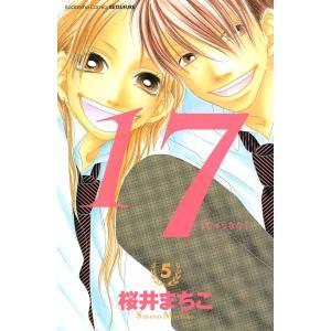17 [じゅうなな] (5) 電子書籍版 / 桜井まちこ ebookjapan