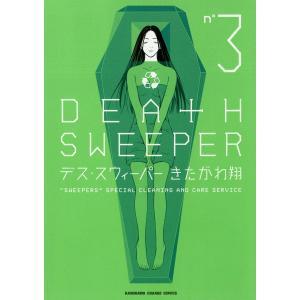 デス・スウィーパー (3) 電子書籍版 / きたがわ翔|ebookjapan
