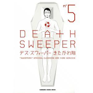 デス・スウィーパー (5) 電子書籍版 / きたがわ翔|ebookjapan
