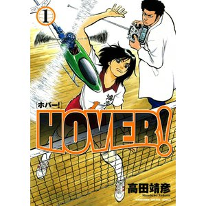 HOVER! (1) 電子書籍版 / 高田靖彦|ebookjapan