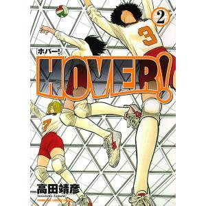 HOVER! (2) 電子書籍版 / 高田靖彦|ebookjapan