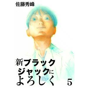 新ブラックジャックによろしく (5) 電子書籍版 / 佐藤秀峰|ebookjapan