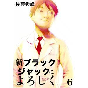 新ブラックジャックによろしく (6) 電子書籍版 / 佐藤秀峰|ebookjapan