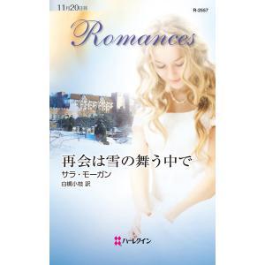再会は雪の舞う中で 電子書籍版 / サラ・モーガン 翻訳:白槻小枝|ebookjapan