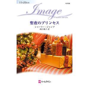 聖夜のプリンセス 電子書籍版 / シャーリー・ジャンプ 翻訳:西江璃子|ebookjapan
