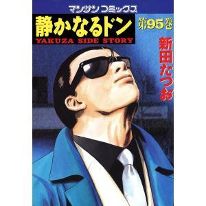 静かなるドン (95) 電子書籍版 / 新田 たつお|ebookjapan