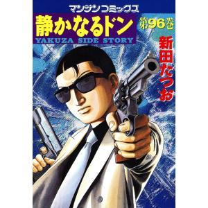 静かなるドン (96) 電子書籍版 / 新田 たつお|ebookjapan