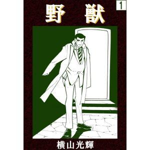 野獣 (1) 電子書籍版 / 横山光輝|ebookjapan