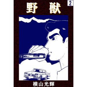 野獣 (2) 電子書籍版 / 横山光輝|ebookjapan