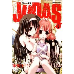 【初回50%OFFクーポン】JUDAS (2) 電子書籍版 / 水無月すう|ebookjapan