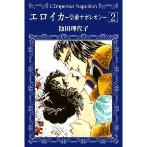 エロイカ -皇帝ナポレオン- (2) 電子書籍版 / 池田理代子 ebookjapan