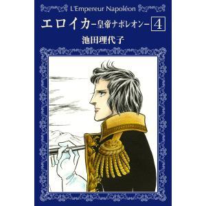 エロイカ -皇帝ナポレオン- (4) 電子書籍版 / 池田理代子 ebookjapan