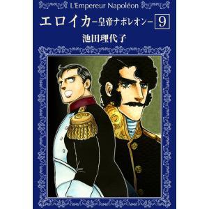 エロイカ -皇帝ナポレオン- (9) 電子書籍版 / 池田理代子 ebookjapan