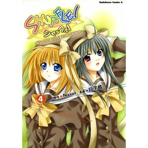 SHUFFLE!-DAYS IN THE BLOOM- (4) 電子書籍版 / 漫画:日下皓 原作:Navel|ebookjapan