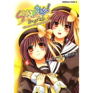 SHUFFLE!-DAYS IN THE BLOOM- (6) 電子書籍版 / 漫画:日下皓 原作:Navel|ebookjapan