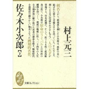 佐々木小次郎 (下) 電子書籍版 / 村上元三