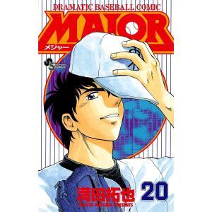 【初回50%OFFクーポン】MAJOR (20) 電子書籍版 / 満田拓也|ebookjapan
