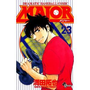 【初回50%OFFクーポン】MAJOR (23) 電子書籍版 / 満田拓也|ebookjapan