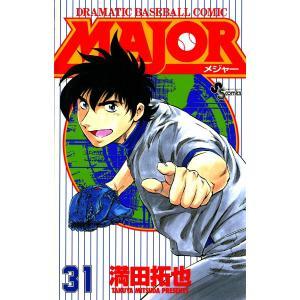 【初回50%OFFクーポン】MAJOR (31) 電子書籍版 / 満田拓也|ebookjapan