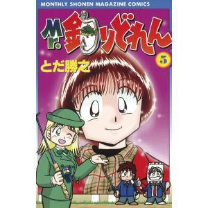 Mr.釣りどれん (5) 電子書籍版 / とだ勝之 監修:松田瀧魚|ebookjapan