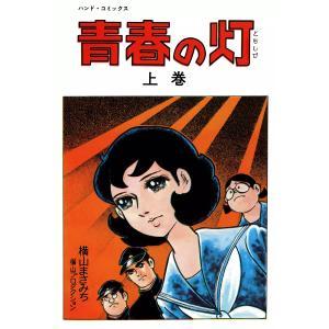 青春の灯 (1) 電子書籍版 / 横山まさみち|ebookjapan