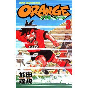 オレンジ (3) 電子書籍版 / 能田達規 ebookjapan