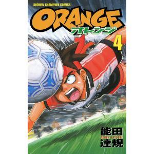 オレンジ (4) 電子書籍版 / 能田達規 ebookjapan
