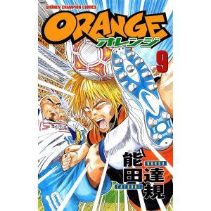 オレンジ (9) 電子書籍版 / 能田達規 ebookjapan