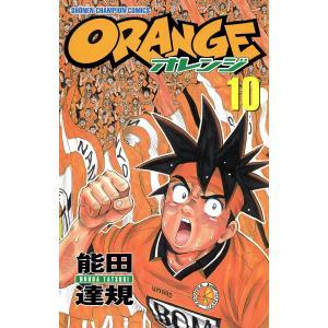 オレンジ (10) 電子書籍版 / 能田達規 ebookjapan