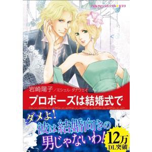 プロポーズは結婚式で 電子書籍版 / 岩崎陽子 原作:ミシェル・ダナウェイ|ebookjapan