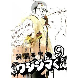 【初回50%OFFクーポン】闇金ウシジマくん (9) 電子書籍版 / 真鍋昌平 ebookjapan