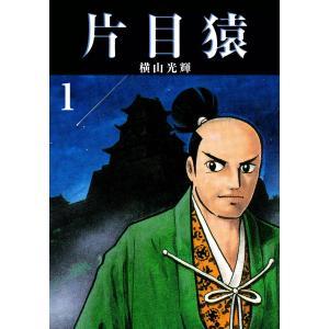 片目猿 (1) 電子書籍版 / 横山光輝|ebookjapan