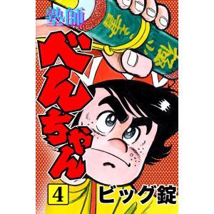 【初回50%OFFクーポン】塾師べんちゃん (4) 電子書籍版 / ビッグ錠 ebookjapan