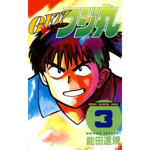 GET!フジ丸 (3) 電子書籍版 / 能田達規 ebookjapan