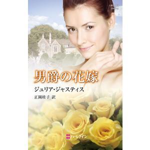 男爵の花嫁 電子書籍版 / ジュリア・ジャスティス 翻訳:正岡桂子|ebookjapan