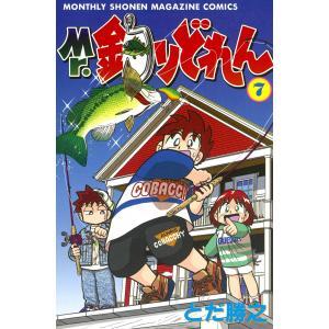 Mr.釣りどれん (7) 電子書籍版 / とだ勝之 監修:松田瀧魚|ebookjapan
