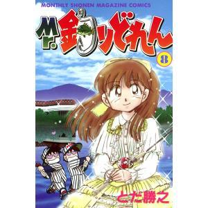 Mr.釣りどれん (8) 電子書籍版 / とだ勝之 監修:松田瀧魚|ebookjapan