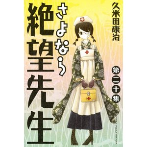 さよなら絶望先生 (20) 電子書籍版 / 久米田康治|ebookjapan