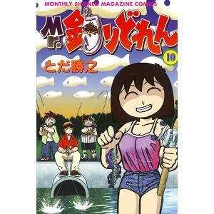 Mr.釣りどれん (10) 電子書籍版 / とだ勝之 監修:松田瀧魚|ebookjapan